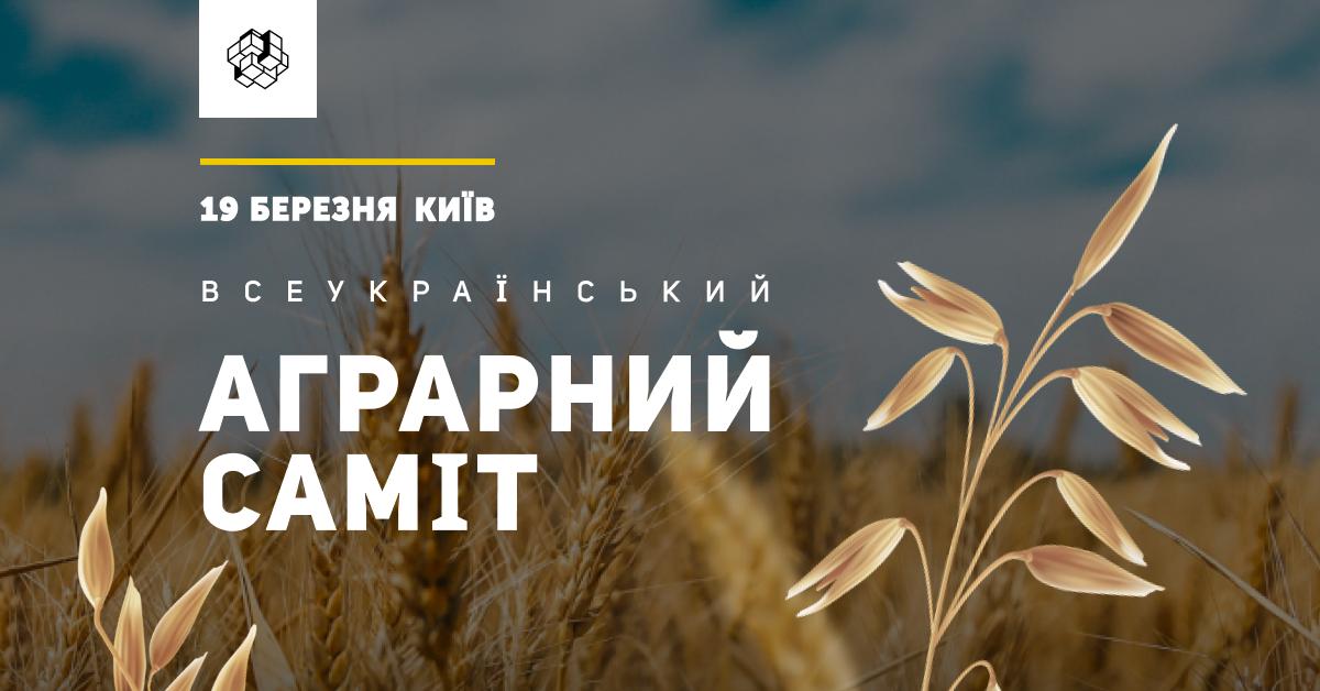 Всеукраїнський аграрний саміт_афіша