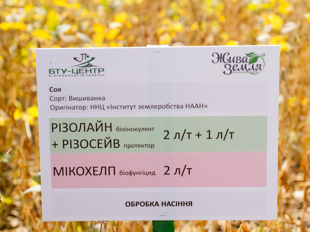 Біопрепарати БТУ-ЦЕНТР для сільського господарства