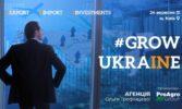 Міжнародний експортно-імпортний Форум АПК «GROW UKRAINE»
