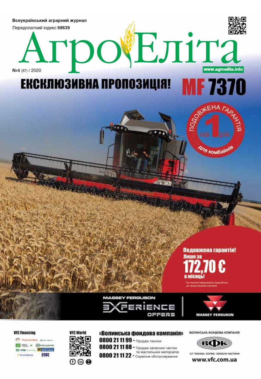 Агроеліта 2020 №4