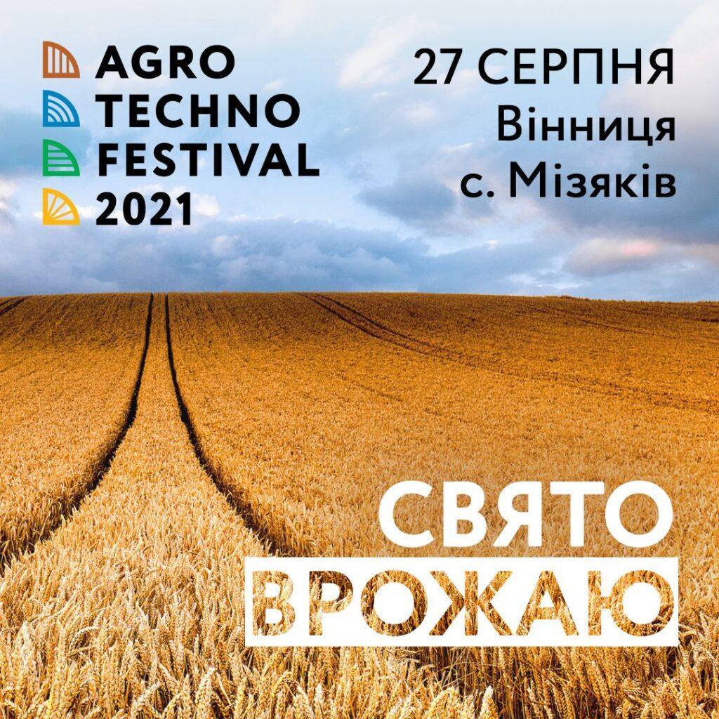 Свято Врожаю Agro Techno 2021