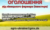 Оголошення від німецького фермера (інвестора)