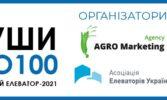 Практикум «Ефективний елеватор-2021: СУШИ PRO100», м. Тернопіль
