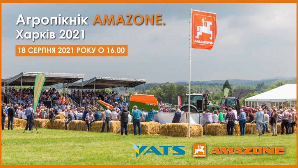 Агропікнік Amazone. Харків 2021