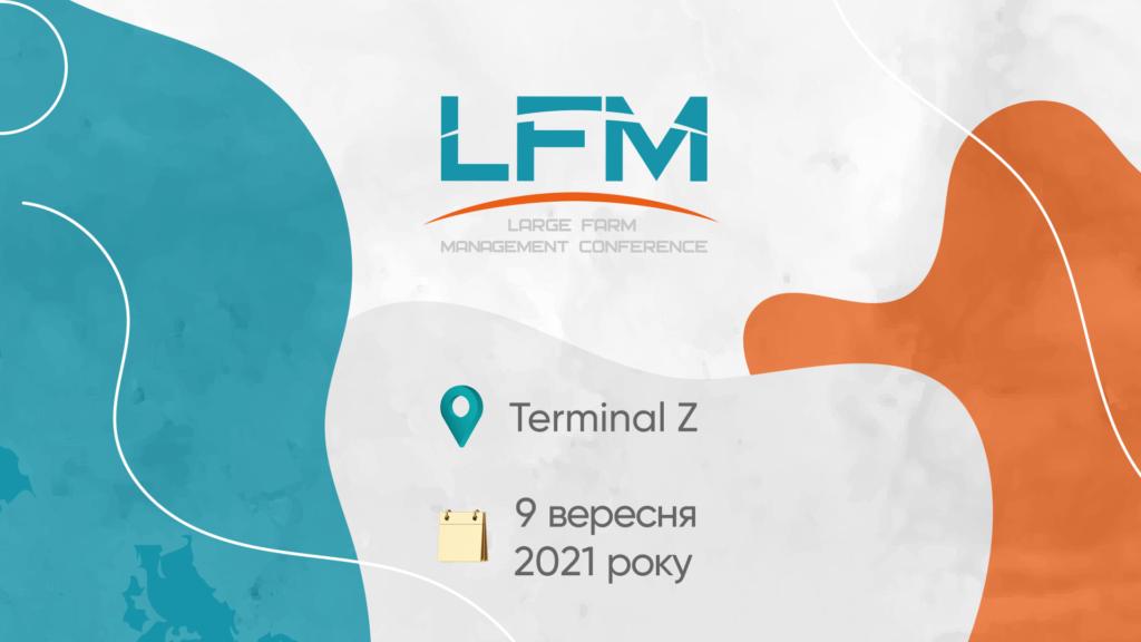 XIІ Міжнародна конференція «Ефективне управління агрокомпаніями» (LFM)