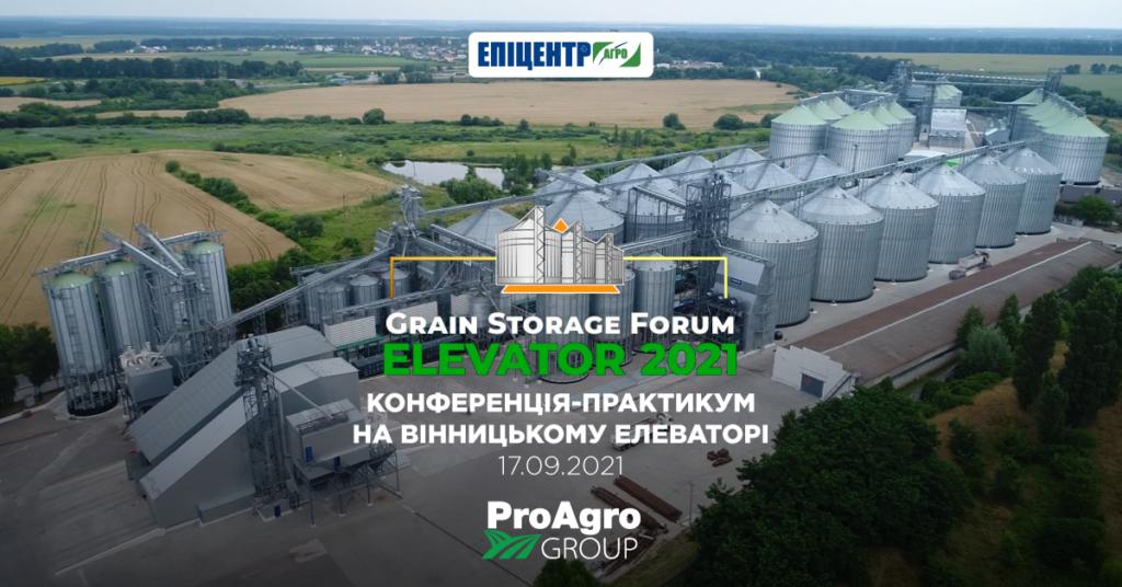 Grain Storage Forum ELEVATOR-2021 «SMART»: ЗБЕРІГАННЯ