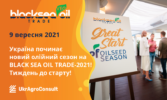 BLACK SEA OIL TRADE-2021
