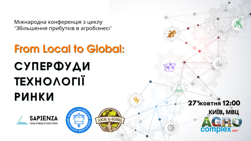 From Local to Global: суперфуди, технології, ринки