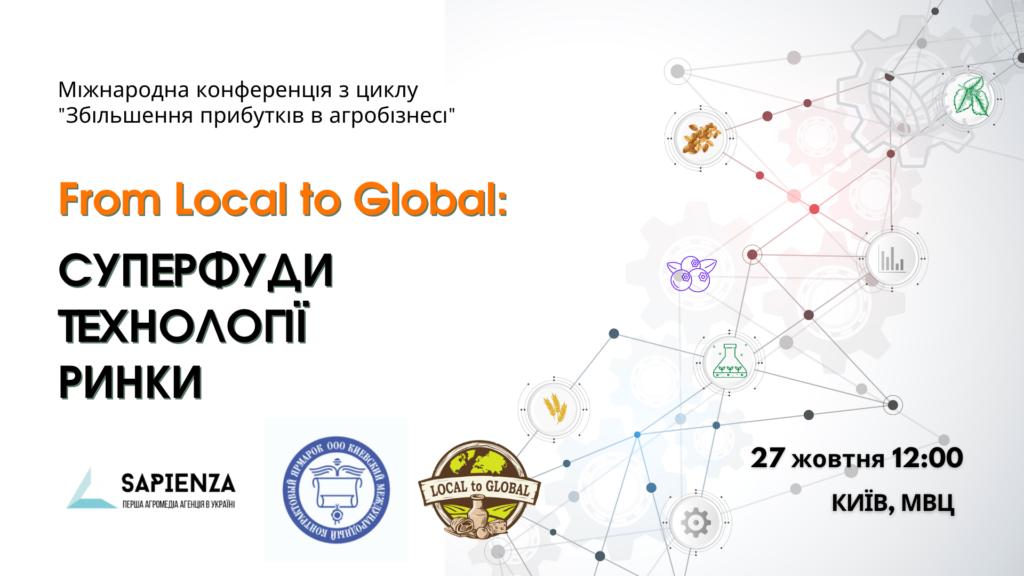 Міжнародна конференція From Local to Global: СУПЕРФУДИ. ТЕХНОЛОГІЇ. РИНКИ