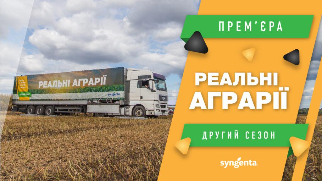 Компанія «Сингента» запускає новий сезон аграрного реаліті-шоу на YouTube