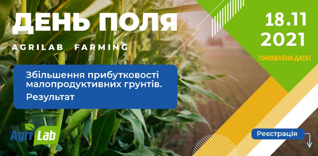 День поля AgriLab Farming
