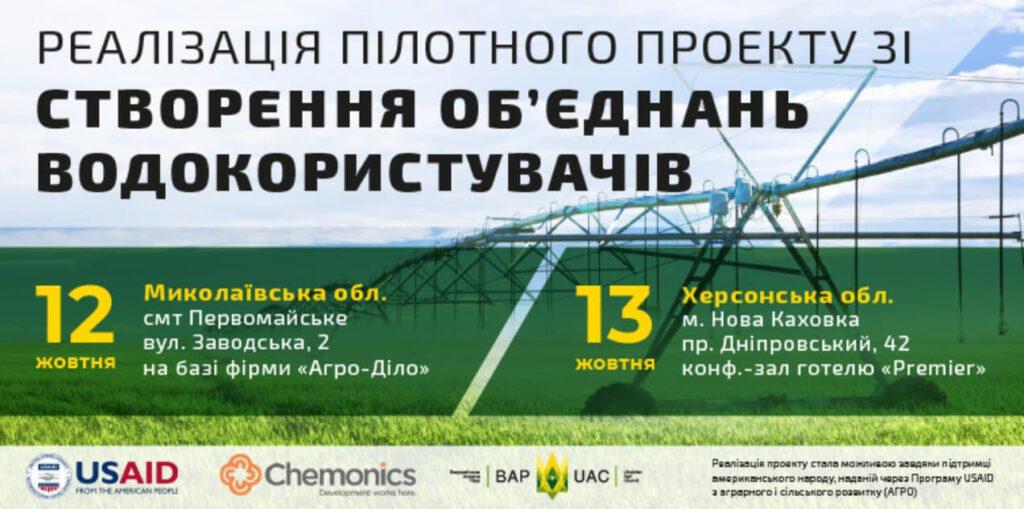 На Миколаївщині та Херсонщині відбудуться перші регіональні зустрічі щодо відновлення зрошення